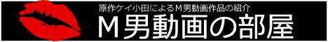 マゾ男動画の部屋
